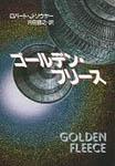 goldenfleece.jpg
