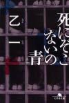 死にぞこないの青 乙一(著) 幻冬舎 ISBN:4-344-40163-8 480円(税込)