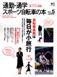 通勤・通学スポーツ自転車の本Vol.5