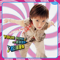 YOUR SONG~青春宣誓~