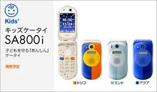 NTT DoCoMo キッズケータイ SA800i
