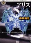 アリス-Alice in the right hemisphere/中井拓志/角川ホラー文庫