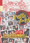 みんな大好き、チュッ!(7)Hello!project 2005