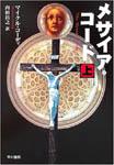 メサイア・コード(上)/マイクル・コーディ
