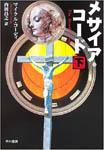 メサイア・コード(下)/マイクル・コーディ