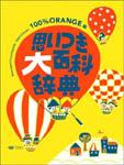 思いつき大百科事典/100%ORANGE編