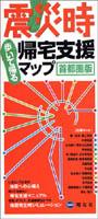 震災時帰宅支援マップ 首都圏版/昭文社/¥630