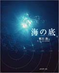 海の底/有川浩/メディアワークス