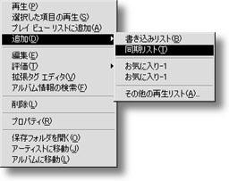 20070107_wmp_menu3