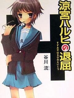 Suzumiyaharuhinotaikutsu