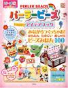 パーラービーズHappyアイデアブック/宝島社
